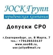 Вступление в СРО.Готовые ООО с допуском в СРО