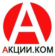 Покупка акций akzii.com