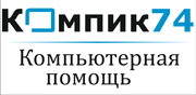 Компик74.рф