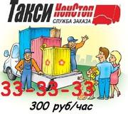 Переезды, газель, грузчики, город/межгород