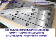 Ножи для гильотин Н3121,  НГ13,  Н478,  Н3221 изготовление.