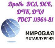 Дробь для дробеструйной обработки ГОСТ 11964-81 купить