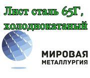 Лист 05 мм ст. 65Г,  лист холоднокатаный сталь 65Г от 0, 5 мм до 3 мм