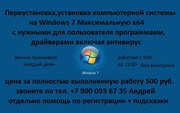 Переустановка, установка на Windows 7 Максимальная