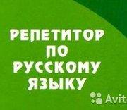 Помощь по русскому языку. Репетитор егэ и огэ