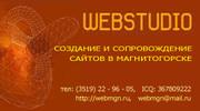 Создание сайтов в Магнитогорске