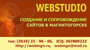 Веб студия Магнитогорска