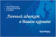 Европейская Юридическая Служба / компания